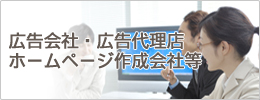 広告会社・広告代理店・ホームページ作成会社等